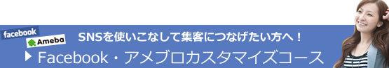 アメブロ・Facebookセミナー